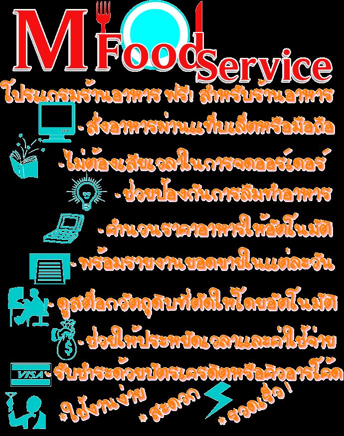 โปรแกรมร้านอาหาร M Food Service
