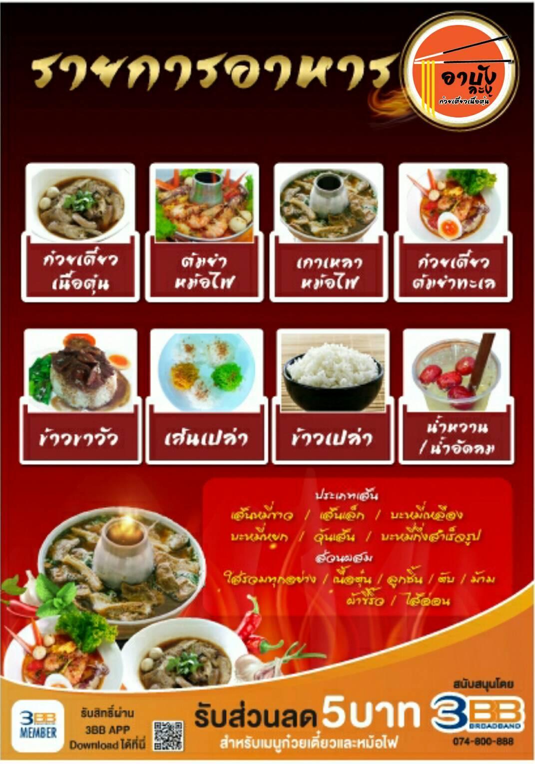 ร้านอาหารอร่อยในละงู