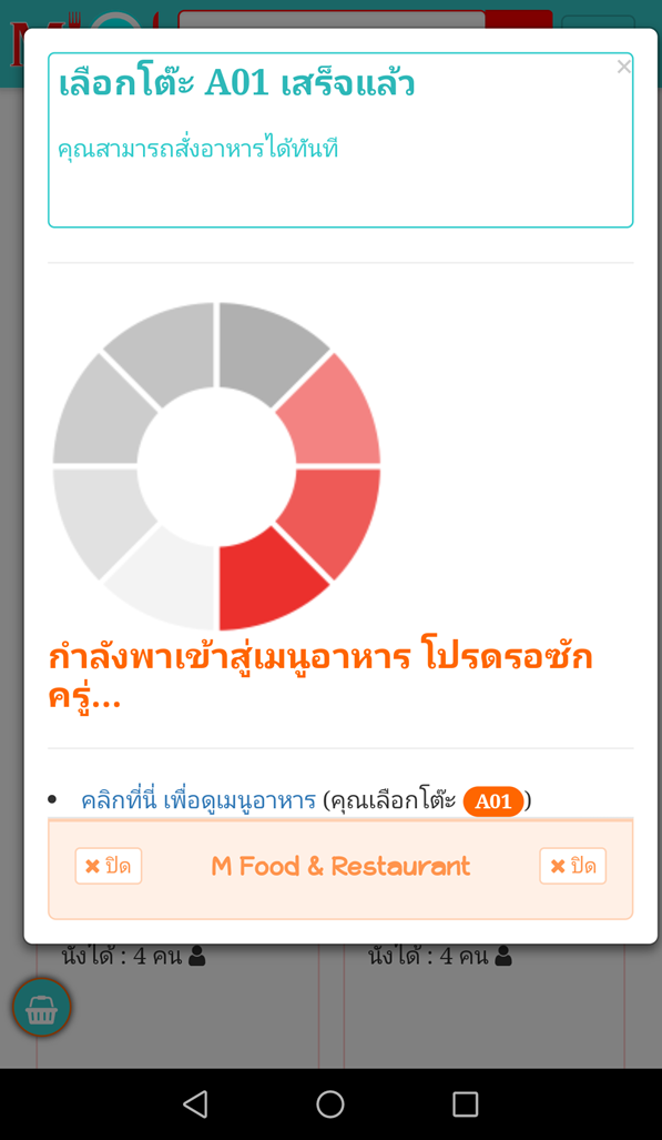 วิธีสั่งอาหารกับ M Food Service