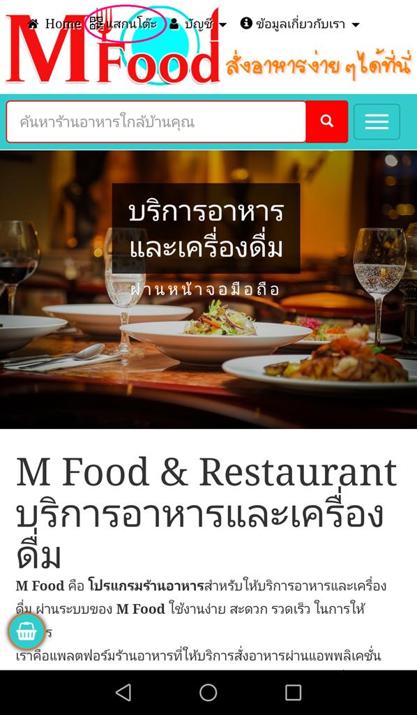 แสกนคิวอาร์โค้ดเพื่อจองโต็ะอาหารกับ M Food Service