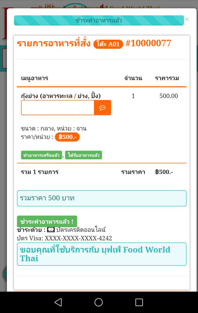 ชำระเงินด้วยบัตรเครดิตกับ M Food Service